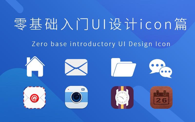 零基础入门UI设计icon篇