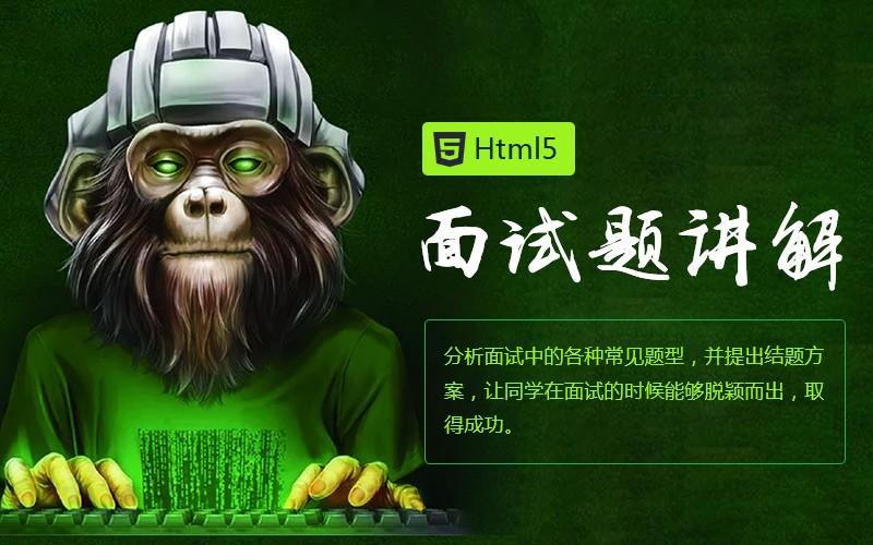 HTML5面试题讲解(持续更新中)