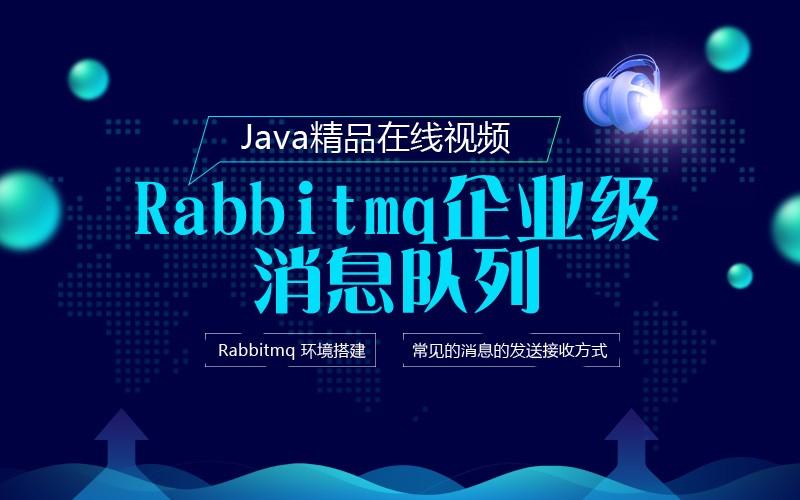 Rabbitmq企业级消息队列