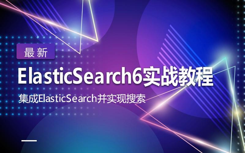 最新ElasticSearch6实战教程