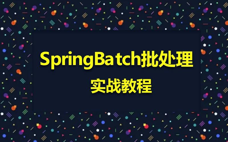 SpringBatch批处理实战教程