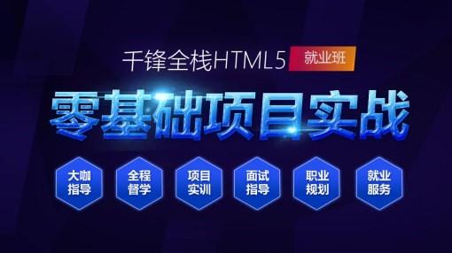 HTML5前端开发VIP体验课(零基础到就业)