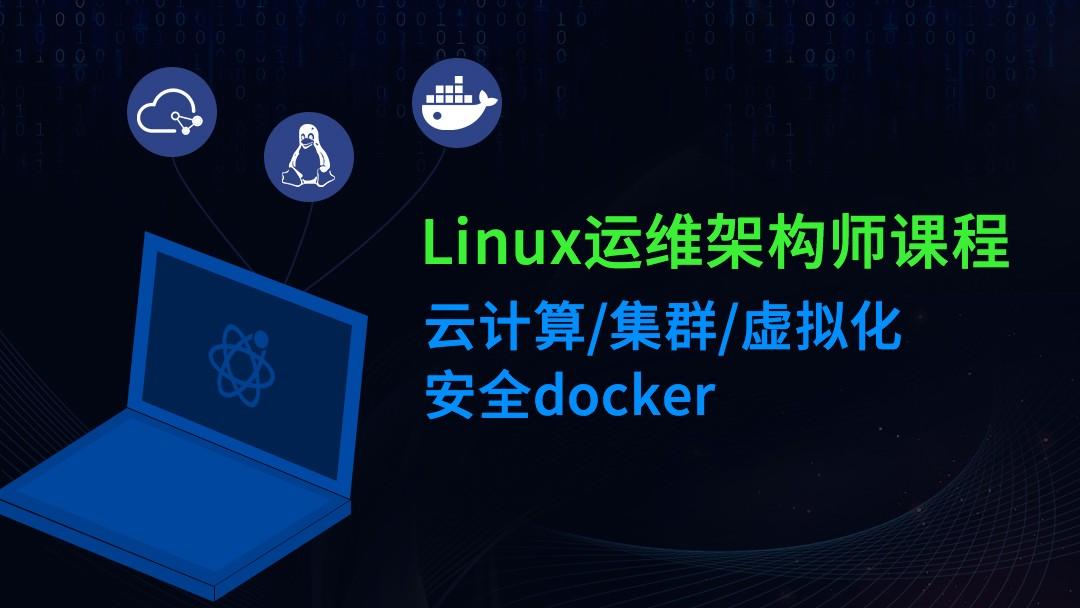 Linux运维云计算架构师入门必修课程