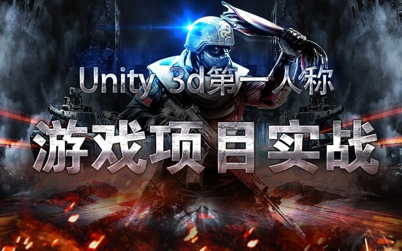 Unity3d第一人称游戏项目实战