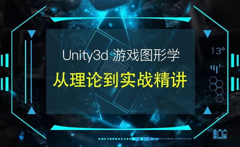 Unity3d  游戏图形学从理论到实战精讲