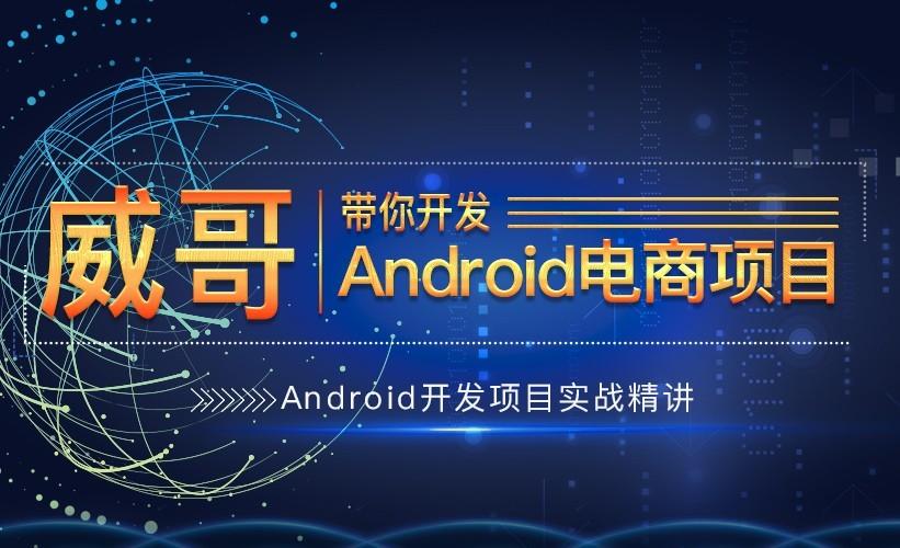 威哥带你手把手开发Android 电商项目