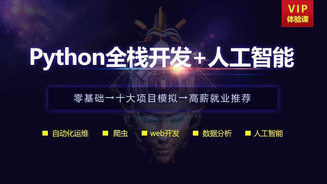 Python人工智能VIP免费试听课