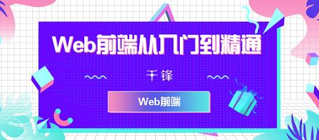 Web前端开发之HTML5小白零基础入门篇
